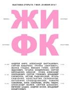 АЛФАВИТ (выставка современного белорусского искусства )